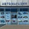 Автомагазины в Урене